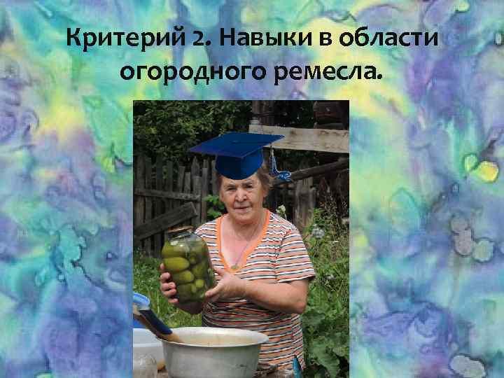 Критерий 2. Навыки в области огородного ремесла.
