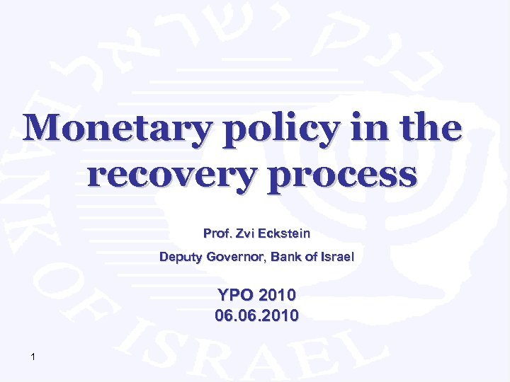 Monetary policy in the recovery process Prof. Zvi Eckstein Deputy Governor, Bank of Israel