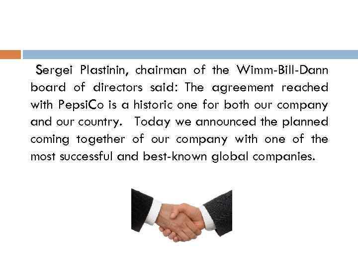 Sergei Plastinin, chairman of the Wimm-Bill-Dann board of directors said: The agreement reached