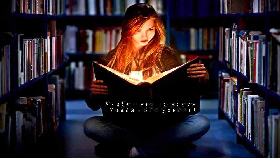 Учеба – это не время. Учеба – это усилия!