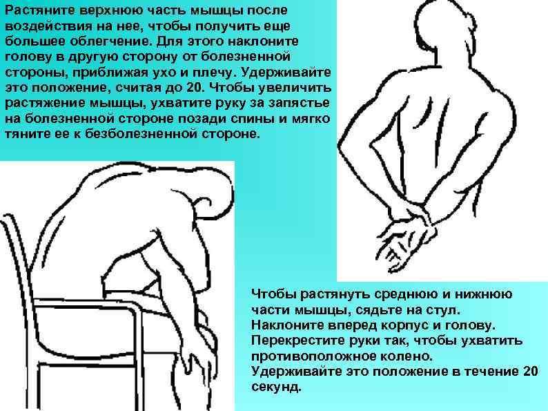 Растяните верхнюю часть мышцы после воздействия на нее, чтобы получить еще большее облегчение. Для