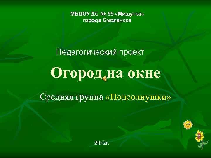 МБДОУ ДС № 55 «Мишутка» города Смоленска Педагогический проект Огород на окне Средняя группа