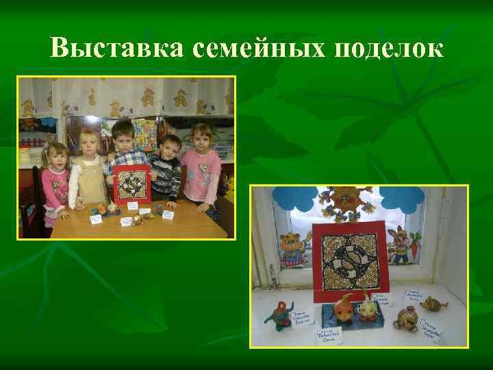 Выставка семейных поделок
