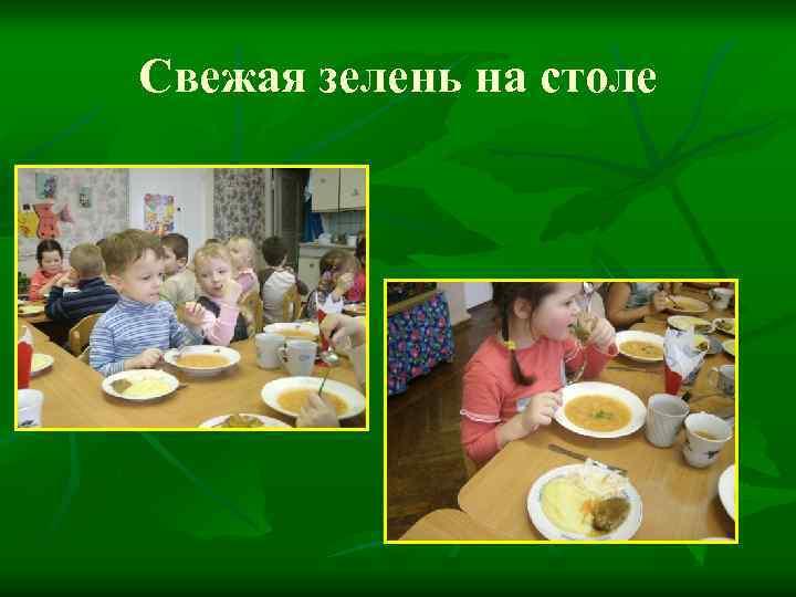 Свежая зелень на столе
