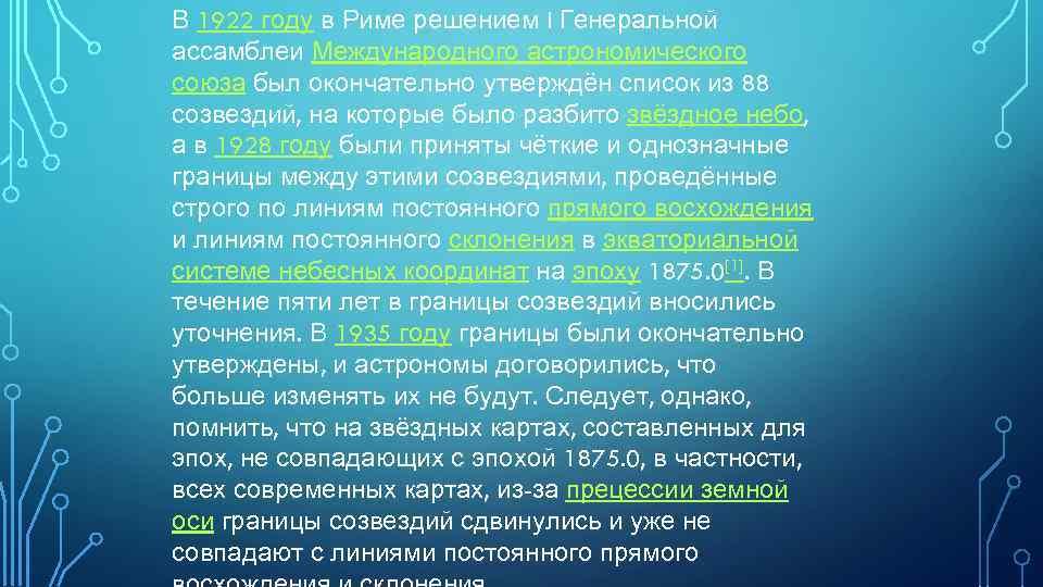 В 1922 году в Риме решением I Генеральной ассамблеи Международного астрономического союза был окончательно
