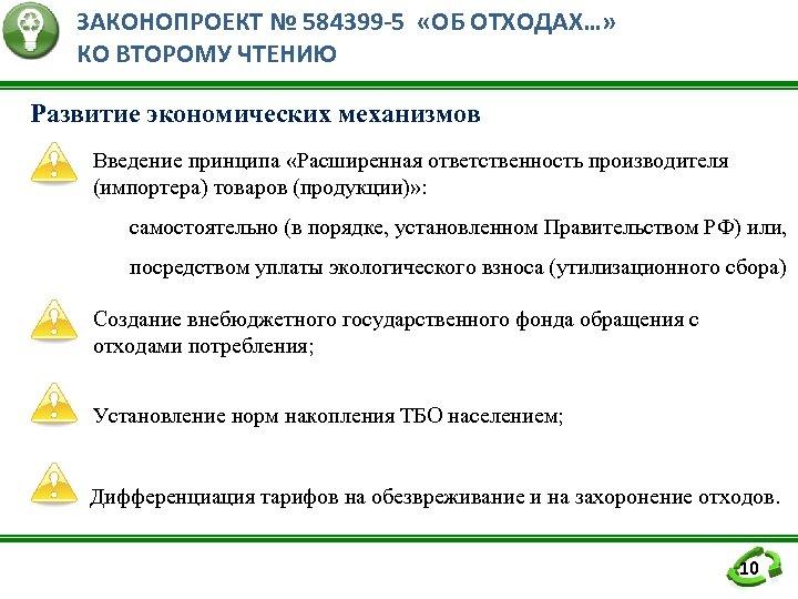 ЗАКОНОПРОЕКТ № 584399 -5 «ОБ ОТХОДАХ…» КО ВТОРОМУ ЧТЕНИЮ Развитие экономических механизмов Введение принципа