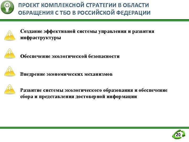 ПРОЕКТ КОМПЛЕКСНОЙ СТРАТЕГИИ В ОБЛАСТИ ОБРАЩЕНИЯ С ТБО В РОССИЙСКОЙ ФЕДЕРАЦИИ Создание эффективной системы