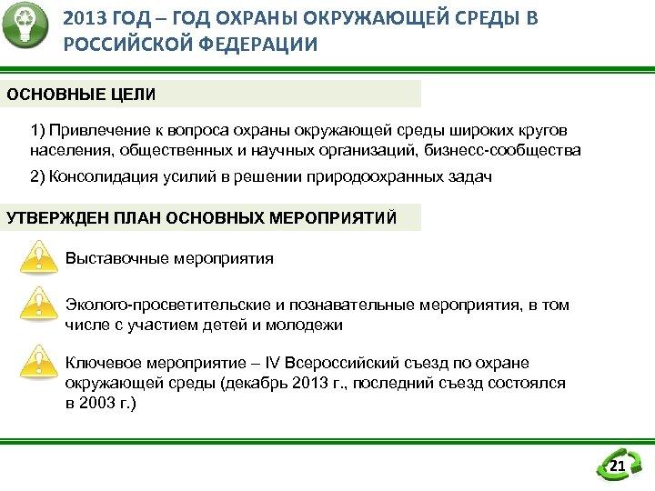 2013 ГОД – ГОД ОХРАНЫ ОКРУЖАЮЩЕЙ СРЕДЫ В РОССИЙСКОЙ ФЕДЕРАЦИИ ОСНОВНЫЕ ЦЕЛИ 1) Привлечение