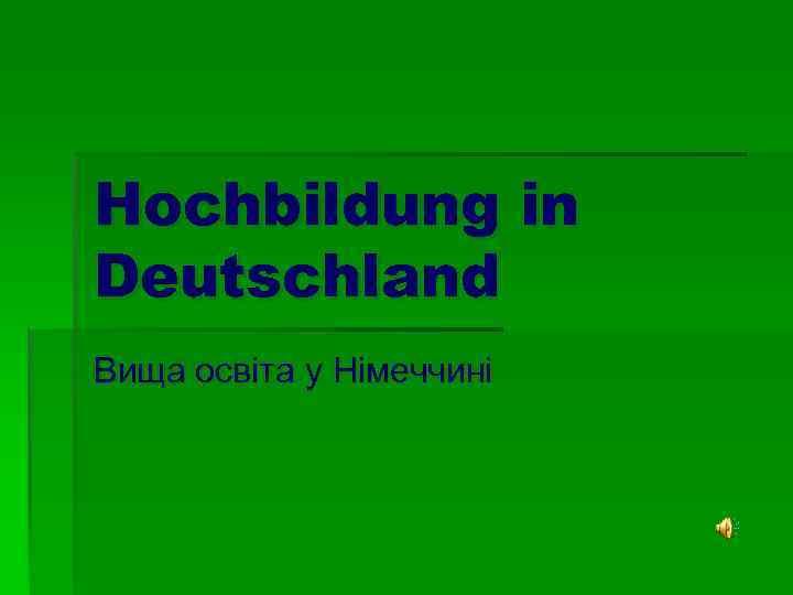 Hochbildung in Deutschland Вища освіта у Німеччині