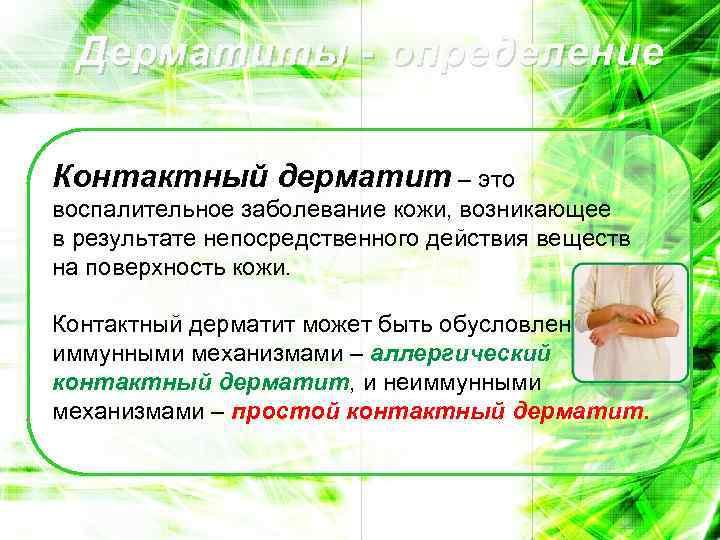 Дерматиты - определение Контактный дерматит – это воспалительное заболевание кожи, возникающее в результате непосредственного
