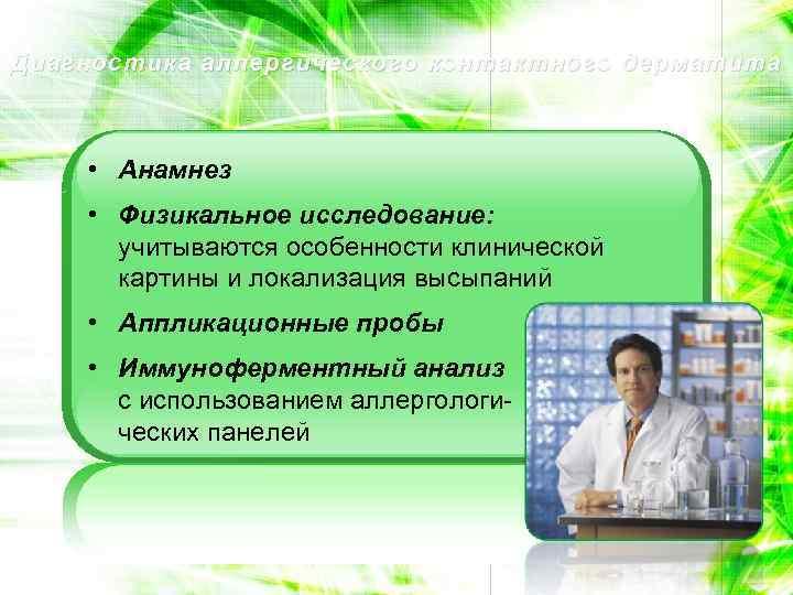 Диагностика аллергического контактного дерматита • Анамнез Диагностика не представляет затруднений, так как дерматит •