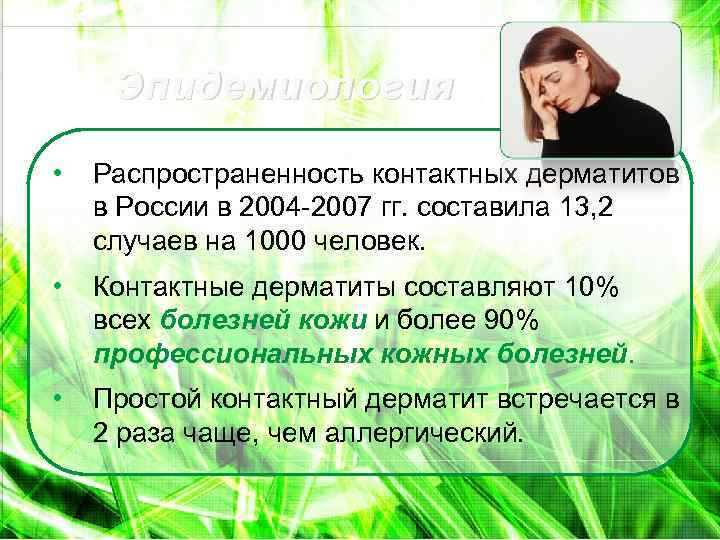 Эпидемиология • Распространенность контактных дерматитов в России в 2004 2007 гг. составила 13, 2
