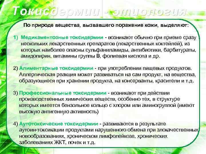 Токисдермии - этиология По природе вещества, вызвавшего поражение кожи, выделяют: 1) Медикаментозные токсидермии возникают