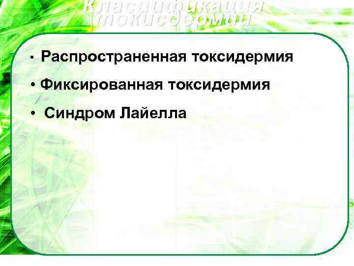 Класиификация токисдермии • Распространенная токсидермия • Фиксированная токсидермия • Синдром Лайелла