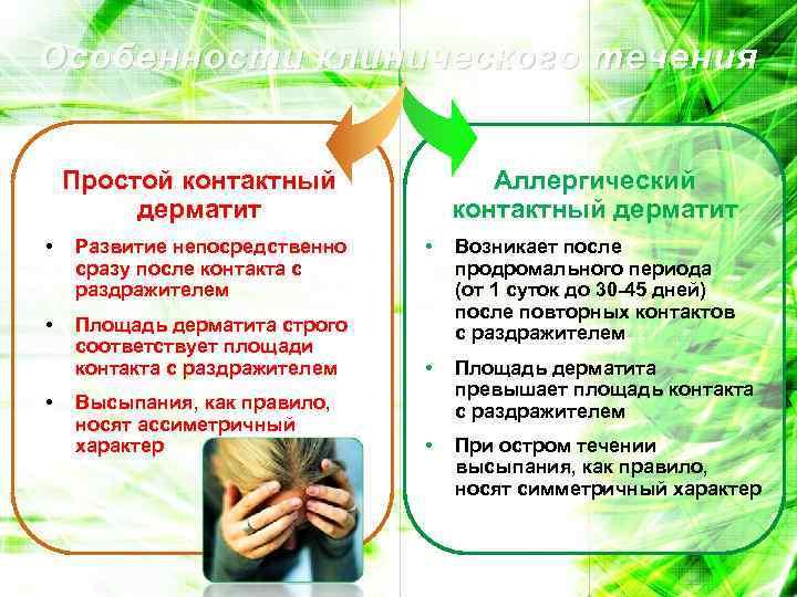 Особенности клинического течения Простой контактный дерматит • Развитие непосредственно сразу после контакта с раздражителем
