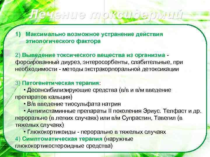 Лечение токсидермий 1) Максимально возможное устранение действия этиологического фактора 2) Выведение токсического вещества из