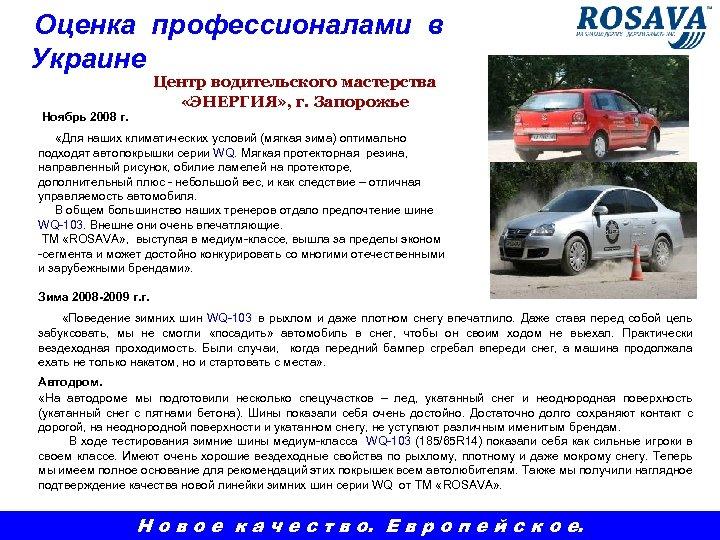 Оценка профессионалами в Украине Центр водительского мастерства «ЭНЕРГИЯ» , г. Запорожье Ноябрь 2008 г.
