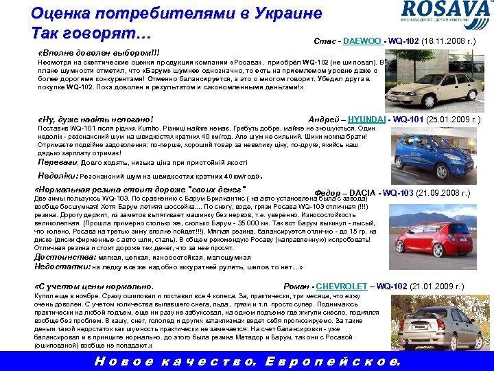 Оценка потребителями в Украине Так говорят… Стас - DAEWOO - WQ-102 (16. 11. 2008