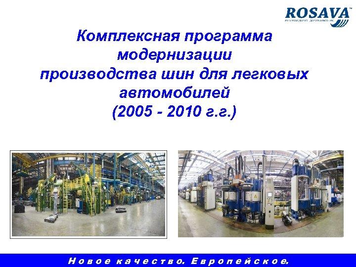 Комплексная программа модернизации производства шин для легковых автомобилей (2005 - 2010 г. г. )