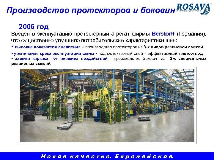 Производство протекторов и боковин 2006 год Введен в эксплуатацию протекторный агрегат фирмы Berstorff (Германия),