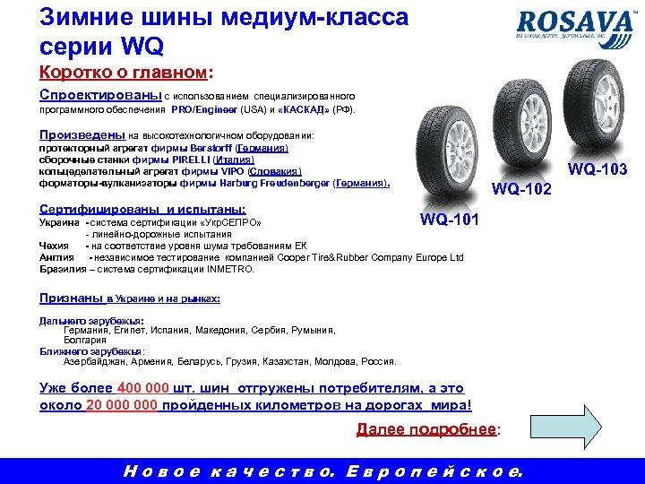 Зимние шины медиум-класса серии WQ Коротко о главном: Спроектированы с использованием специализированного программного обеспечения