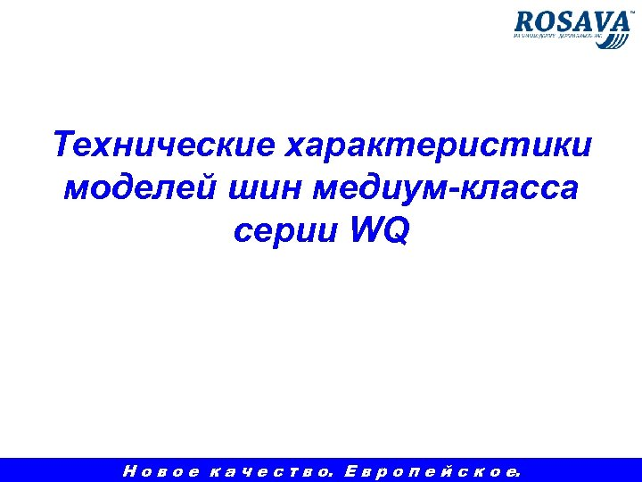 Технические характеристики моделей шин медиум-класса серии WQ Н о в о е к а