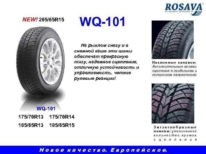 WQ-101 NEW! 205/65 R 15 На рыхлом снегу и в снежной каше эти шины