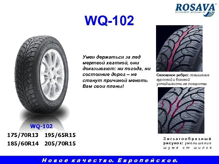 WQ-102 Умея держаться за лед мертвой хваткой, они доказывают: ни погода, ни состояние дорог