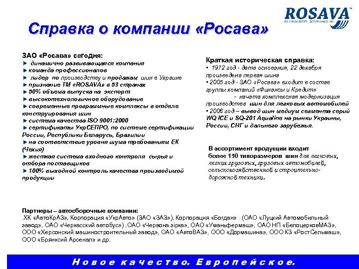 Справка о компании «Росава» ЗАО «Росава» сегодня: динамично развивающаяся компания команда профессионалов лидер по