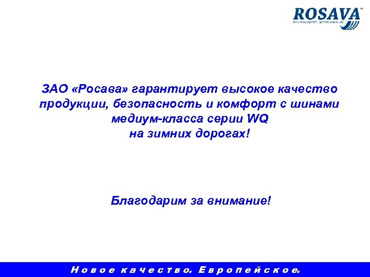 ЗАО «Росава» гарантирует высокое качество продукции, безопасность и комфорт с шинами медиум-класса серии WQ