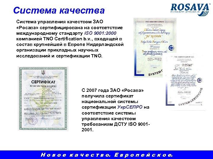 Система качества Система управления качеством ЗАО «Росава» сертифицирована на соответствие международному стандарту ISO 9001: