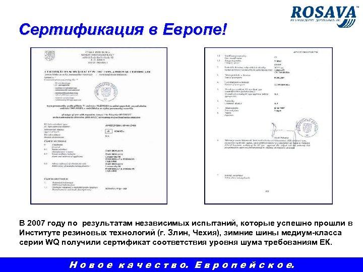Сертификация в Европе! В 2007 году по результатам независимых испытаний, которые успешно прошли в