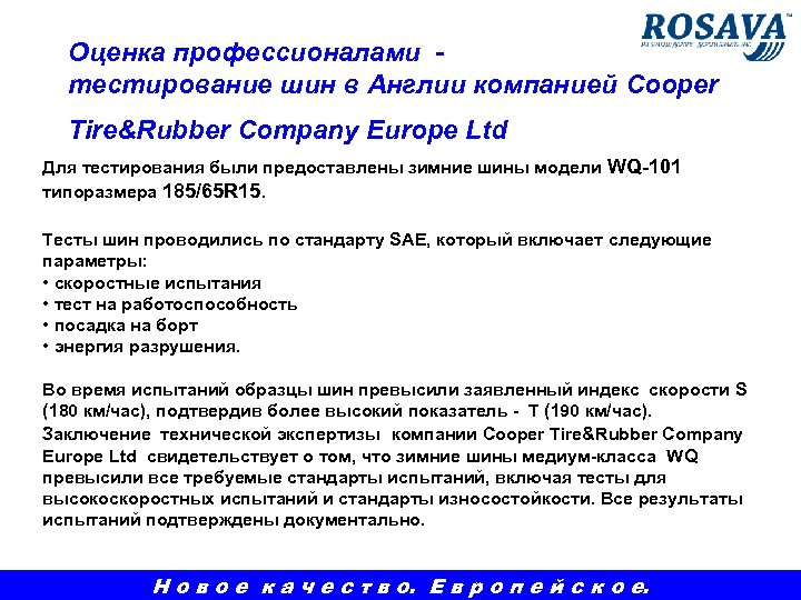 Оценка профессионалами тестирование шин в Англии компанией Cooper Tire&Rubber Company Europe Ltd Для тестирования