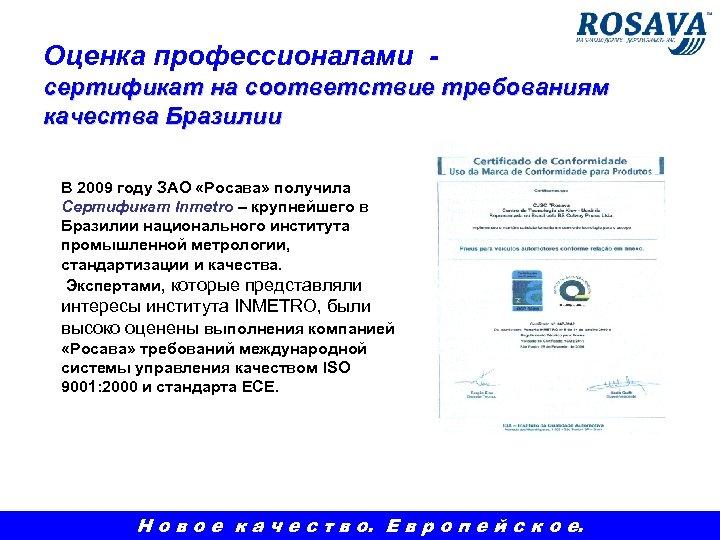 Оценка профессионалами сертификат на соответствие требованиям качества Бразилии В 2009 году ЗАО «Росава» получила