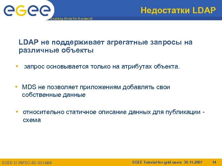 Недостатки LDAP Enabling Grids for E-scienc. E LDAP не поддерживает агрегатные запросы на различные