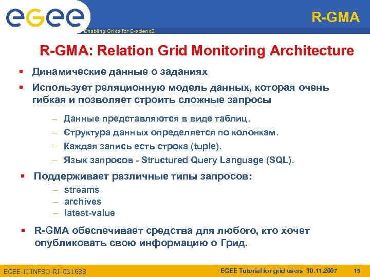 R-GMA Enabling Grids for E-scienc. E R-GMA: Relation Grid Monitoring Architecture § Динамические данные