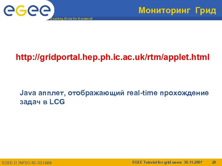 Мониторинг Грид Enabling Grids for E-scienc. E http: //gridportal. hep. ph. ic. ac. uk/rtm/applet.