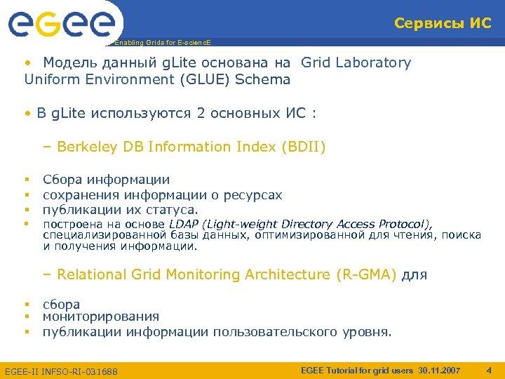 Сервисы ИС Enabling Grids for E-scienc. E • Модель данный g. Lite основана на