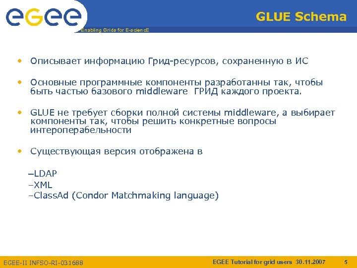 GLUE Schema Enabling Grids for E-scienc. E • Описывает информацию Грид-ресурсов, сохраненную в ИС