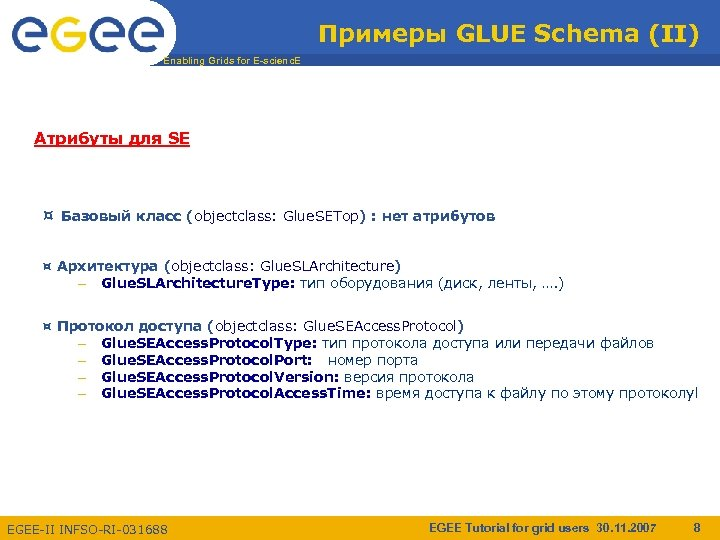 Примеры GLUE Schema (II) Enabling Grids for E-scienc. E Атрибуты для SE ¤ Базовый