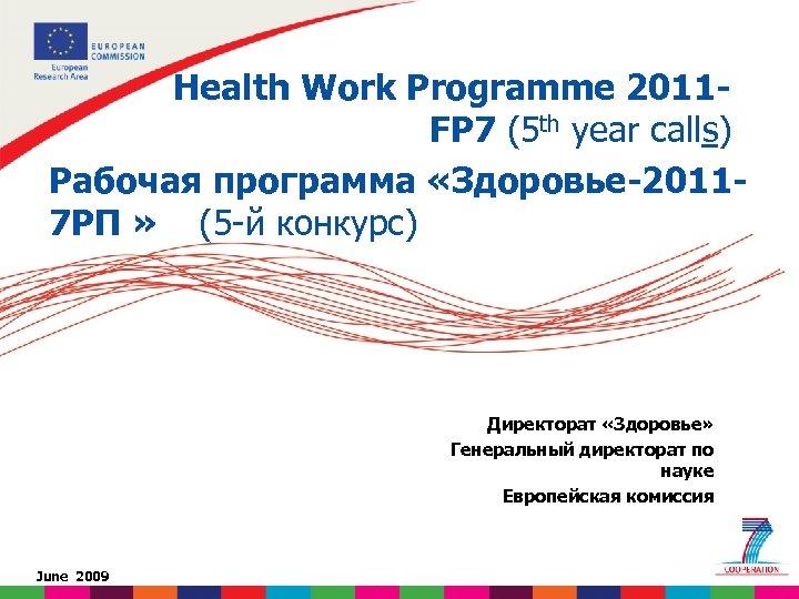 Health Work Programme 2011 FP 7 (5 th year calls) Рабочая программа «Здоровье-20117 РП
