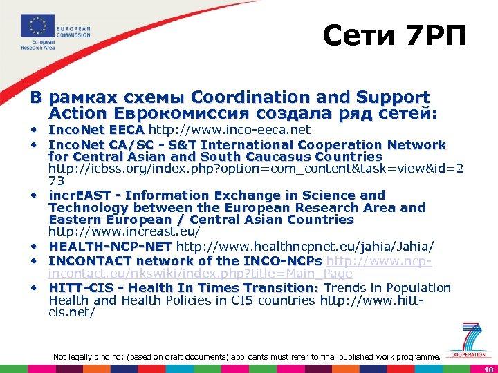 Сети 7 РП В рамках схемы Coordination and Support Action Еврокомиссия создала ряд сетей: