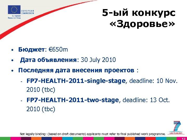 5 ый конкурс «Здоровье» • Бюджет: € 650 m • Дата объявления: 30 July
