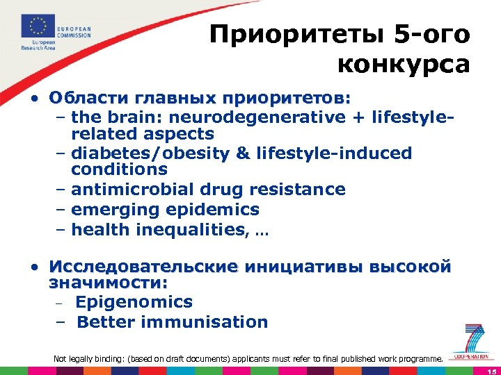 Приоритеты 5 ого конкурса • Области главных приоритетов: – the brain: neurodegenerative + lifestyle