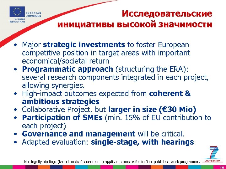 Исследовательские инициативы высокой значимости • Major strategic investments to foster European competitive position in