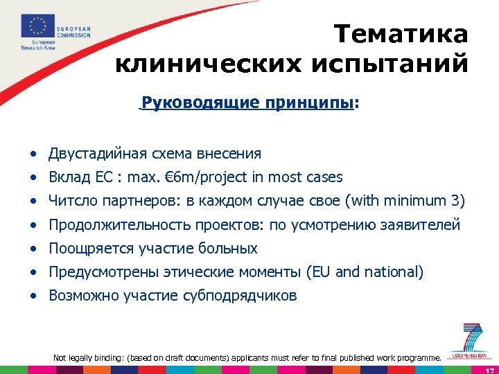 Тематика клинических испытаний Руководящие принципы: • Двустадийная схема внесения • Вклад EC : max.