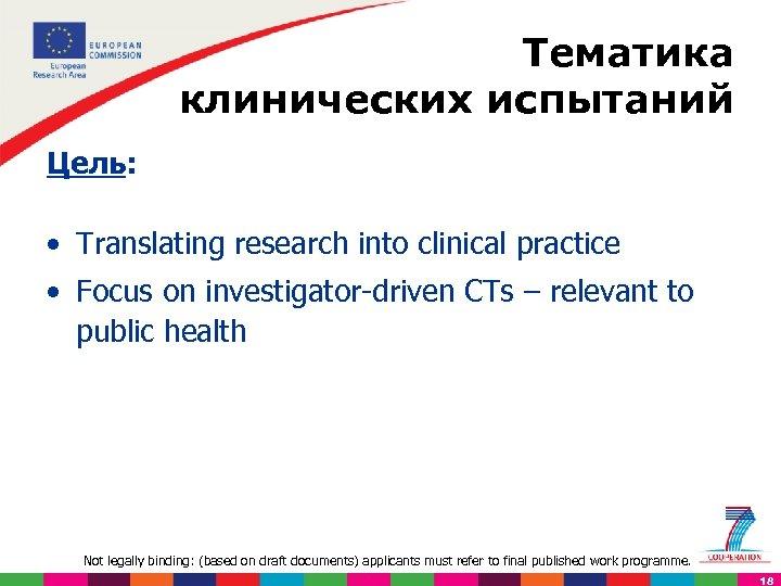 Тематика клинических испытаний Цель: • Translating research into clinical practice • Focus on investigator-driven