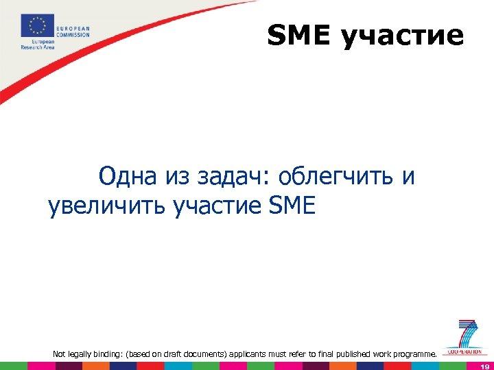 SME участие Одна из задач: облегчить и увеличить участие SME Not legally binding: (based