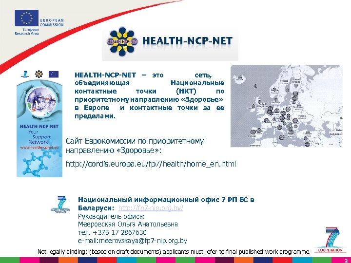 HEALTH-NCP-NET – это сеть, объединяющая Национальные контактные точки (НКТ) по приоритетному направлению «Здоровье» в
