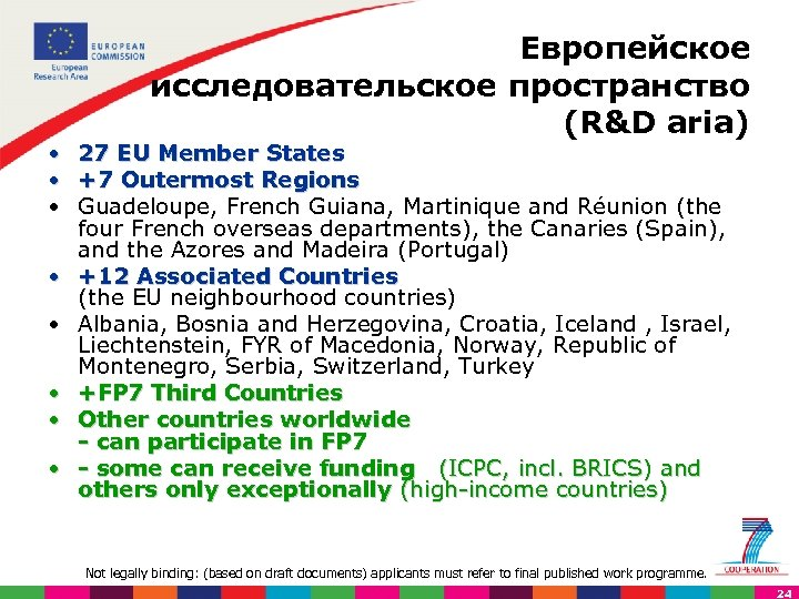 Европейское исследовательское пространство (R&D aria) • 27 EU Member States • +7 Outermost Regions